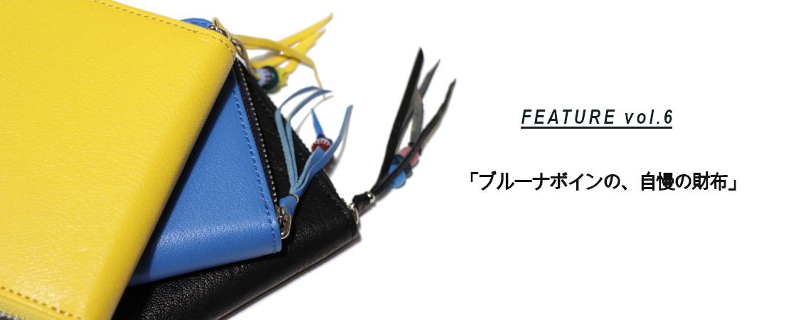 ブルーナボインの、自慢の財布